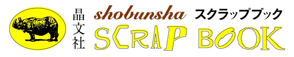 晶文社スクラップブック Logo